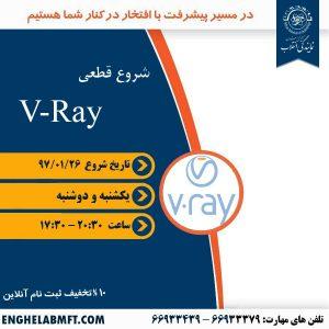 آموزش نرم افزار طراحی و مدل سازی وی ری V-RAY مجتمع فنی تهران نمایندگی انقلاب