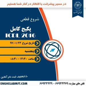 آموزش پکیج کامل ICDL مجتمع فنی تهران نمایندگی انقلاب