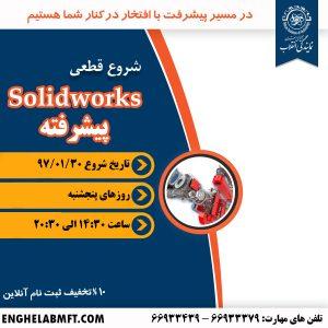 دوره آموزش سالیدورکز پیشرفته مجتمع فنی تهران نمایندگی انقلاب Solidworks
