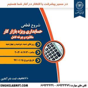 شروع قطعی آموزش حسابداری مکانیزه نرم افزارهای حسابداری مجتمع فنی تهران نمایندگی انقلاب