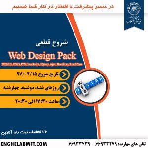 web design pack آموزش طراحی صفحات وب مجتمع فنی تهران نمایندگی انقلاب html css JavaScript JQuery Ajax Bootstrap