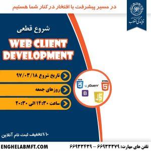 آموزش برنامه نویسی تحت وب با سی شارپ مجتمع فنی تهران نمایندگی انقلاب web client development HTML CSS Javascript JQuery Ajax bootstrap
