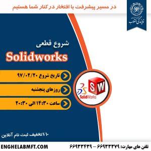 آموزش سالیدورکز جتمع فنی تهران نمایندگی انقلاب slolidworks