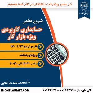 حسابداری کاربردی ویژه بازار کار مجتمع فنی تهران نمایندگی انقلاب خدماتی بازرگانی مکانیزه چرخه سیستم2