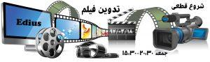 آموزش تدوین فیلم با نرم افزار ادیوس مجتمع فنی تهران نمایندگی انقلاب