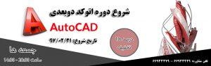AutoCAD 2D آموزش توکد دو بعدی مجتمع فنی تهران نمایندگی انقلاب