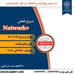 Network آموزش مهندسی شبکه نتورک پلاس مجتمع فنی تهران نمایندگی انقلاب