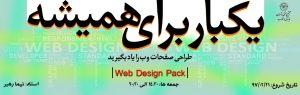 آموزش طراحی صفحات وب مجتمع فنی تهران نمایندگی انقلاب html css js javascript jquery ajax bootstrap less sass php mysql asp.net mvc