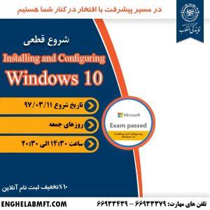 installing and configuring windows 10 آموزش مهندسی شبکه مجتمع فنی تهران نمایندگی انقلاب