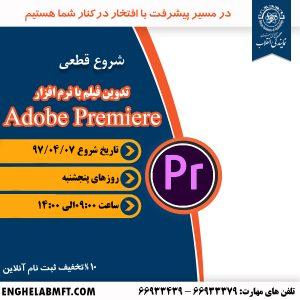 آموزش-نرم-افزار-تدوین-فیلم-پریمیر-مجتمع-فنی-تهران-نمایندگی-انقلاب-Premiere