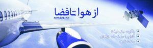 آموزش هوافضا مجتمع فنی تهران نمایندگی انقلاب