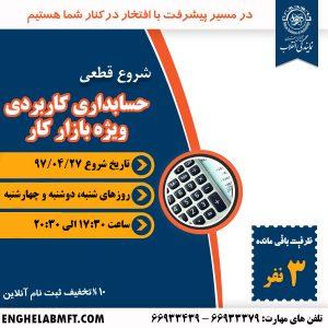 آموزش-حسابداری-کاربردی-بازار-کار-ممجتمع-فنی-تهران-نمایندگی-انقلاب