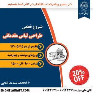 آموزش طراحی لباس مقدماتی مجتمع فنی تهران نمایندگی انقلاب Fashion Design