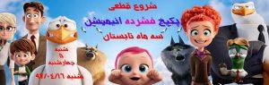 پکیج-کامل-آموزش-انیمیشن-مجتمع-فنی-تهران-نمایندگی-انقلاب