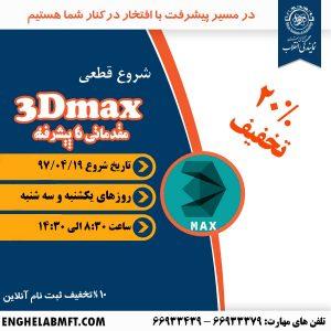 3dmax شروع قطعی آموزش تری دی مکس مجتمع فنی تهران نمایندگی انقلاب