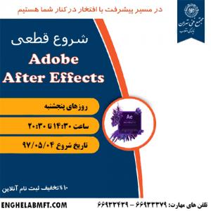 آموزش ساخت جلوه های ویژه سینمایی با نرم افزار افتر افکتز Affter Effects مجتمع فنی تهران نمایندگی انقلاب
