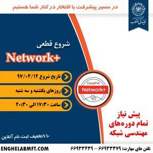 Network-آموزش-نتورک-پلاس-مجتمع-فنی-تهران-نمایندگی-انقلاب
