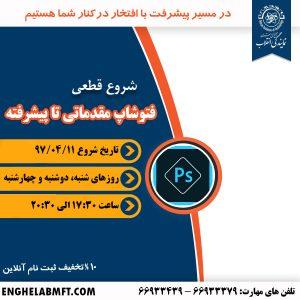 Photoshop-آموزش-فتوشاپ-مقدماتی-تا-پیشرفته-مجتمع-فنی-تهران