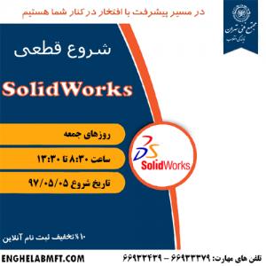 آموزش سالیدورکز Solidworks مجتمع فنی تهران نمایندگی انقلاب