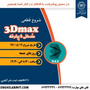 شروع قطعی آموزش 3DMax مقدماتی تا پیشرفته مجتمع فنی تهران نمایندگی انقلاب