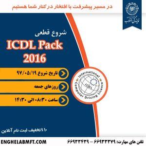 آموزش مهارتهای هفت گانه ICDL مجتمع فنی تهران نمایندگی انقلاب