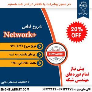 شروع قطعی آموزش Network+ مجتمع فنی تهران نمایندگی انقلاب