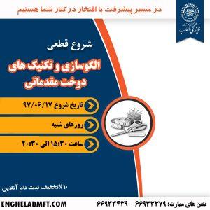 آموزش الگوسازی و دوخت مقدماتی خیاطی مجتمع فنی تهران نمایندگی انقلاب