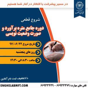 آموزش متره برآورد و صورت وضعیت نویسی مجتمع فنی تهران نمایندگی انقلاب