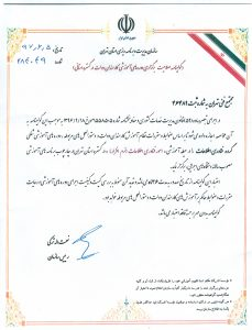 مجوز-سازمان-مدیریت-و-برنامه-ریزی-استانداری-تهران