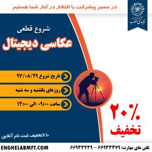 آموزش عکاسی دیجیتال مجتمع فنی تهران نمایندگی انقلاب