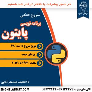 آموزش برنامه نویسی زبان پایتون Python مجتمع فنی تهران نمایندگی انقلاب