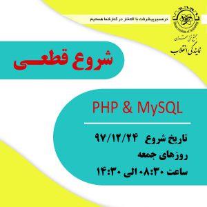 php-&-Mmy-sql-1