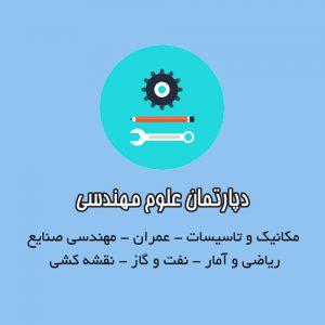 دپارتمان علوم مهندسی مجتمع فنی تهران