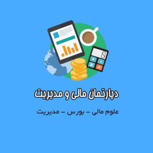 دپارتمان مالی و مدیریت مجتمع فنی تهران