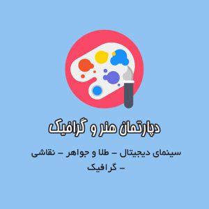 دپارتمان گرافیک مجتمع فنی تهران