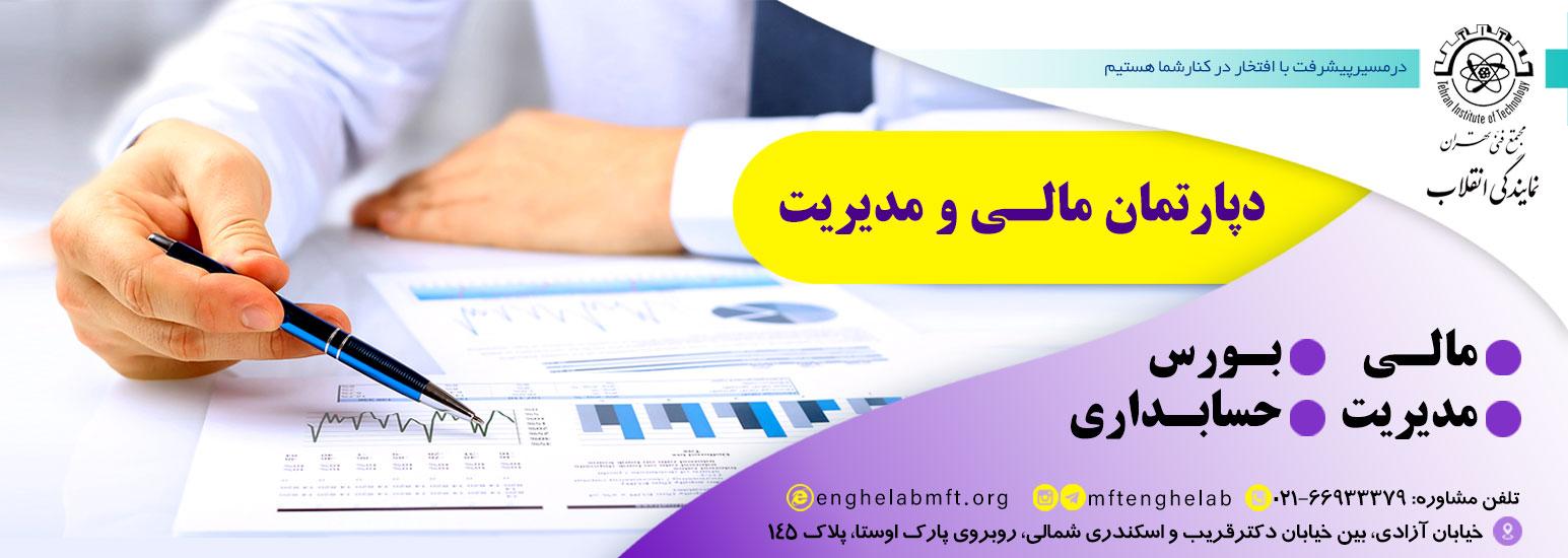مجتمع فنی تهران حسابداری