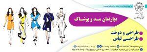 مجتمع فنی تهران طراحی لباس