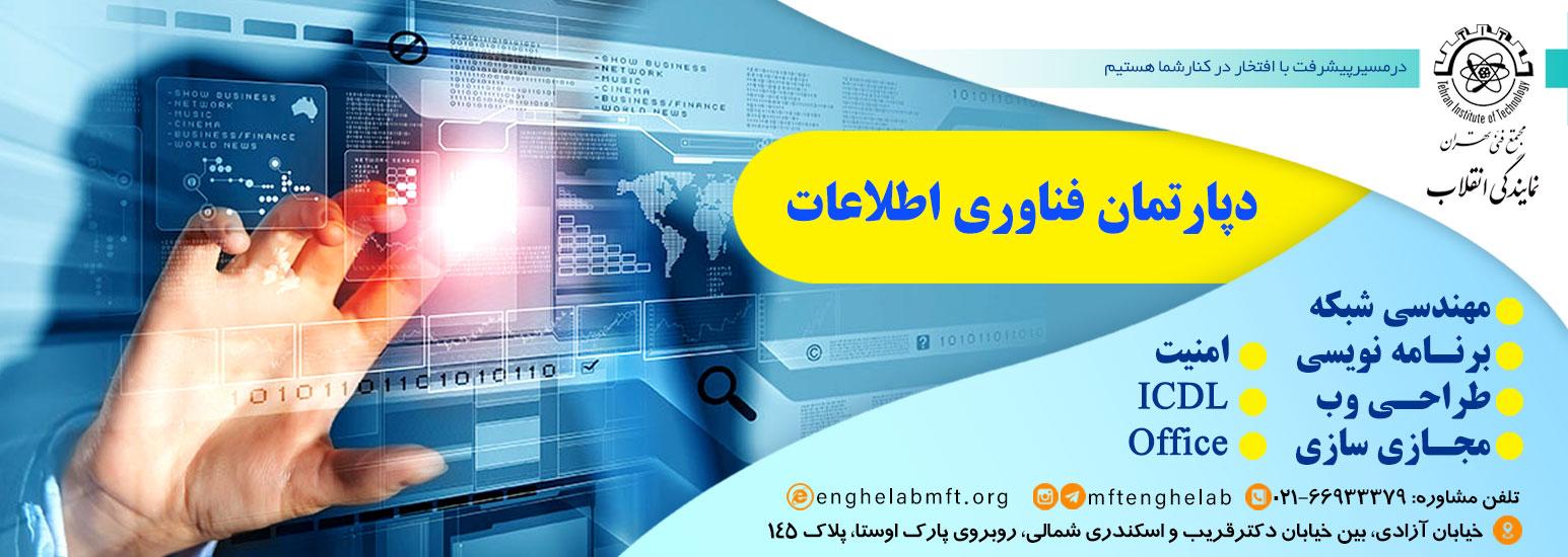 مجتمع فنی تهران فناوری اطلاعات