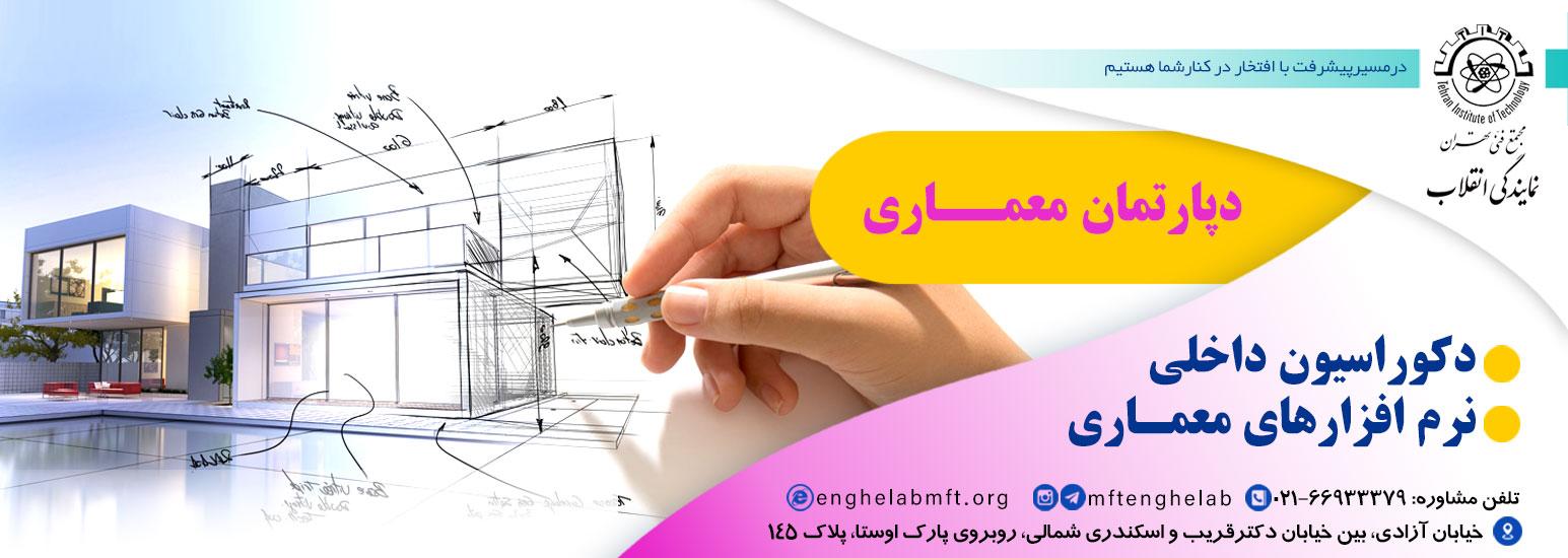 مجتمع فنی تهران معماری