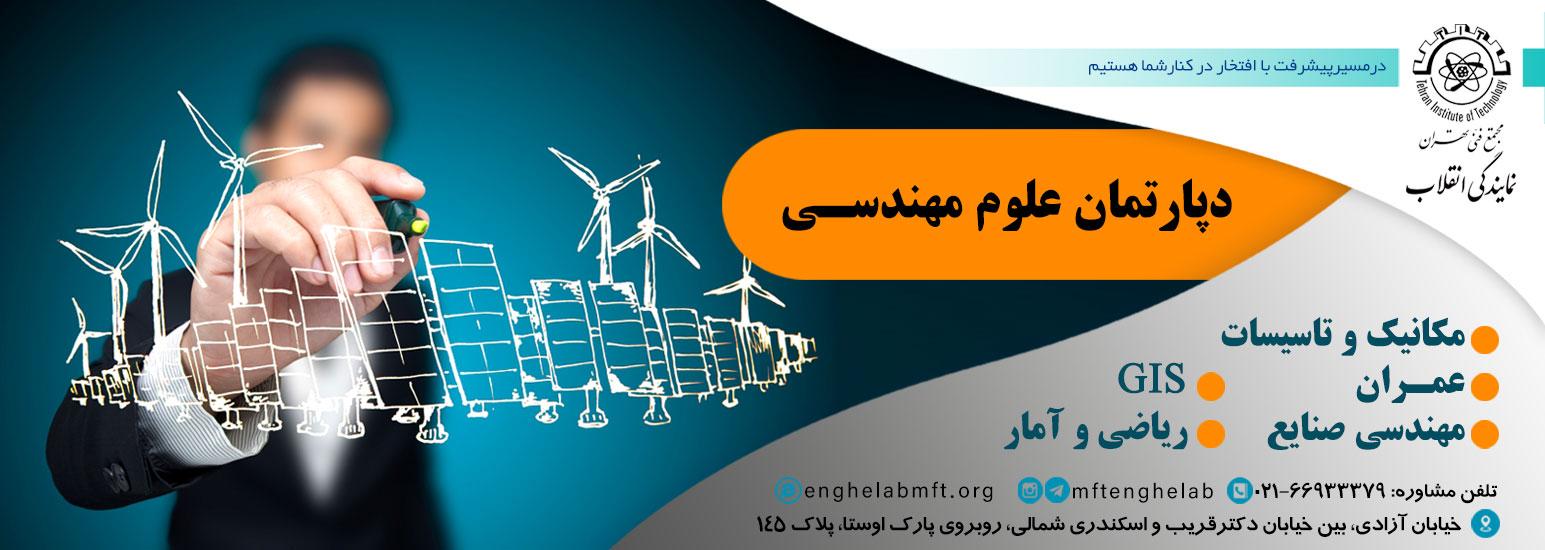 مجتمع فنی تهران مهندسی