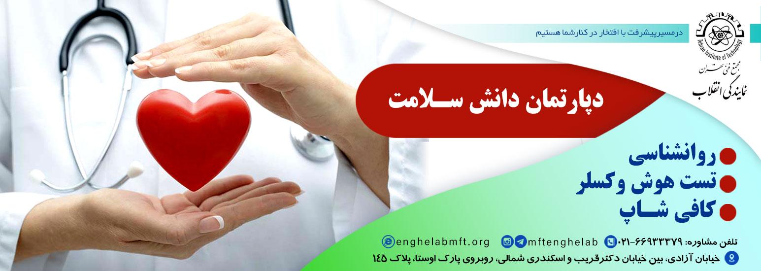 مجتمع فنی سلامت تهران