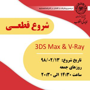 شروع قطعی آموزش 3Dmax