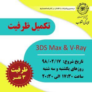 تکمیل ظرفیت 3D max&y-ray