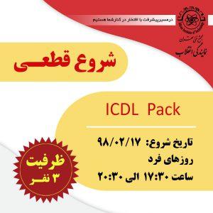 شروع قطعی آموزش پکیج کامل ICDL 2