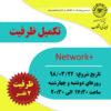 تکمیل ظرفیت آموزش Network+ 2