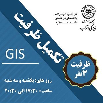 تکمیل ظرفیت آموزش GIS