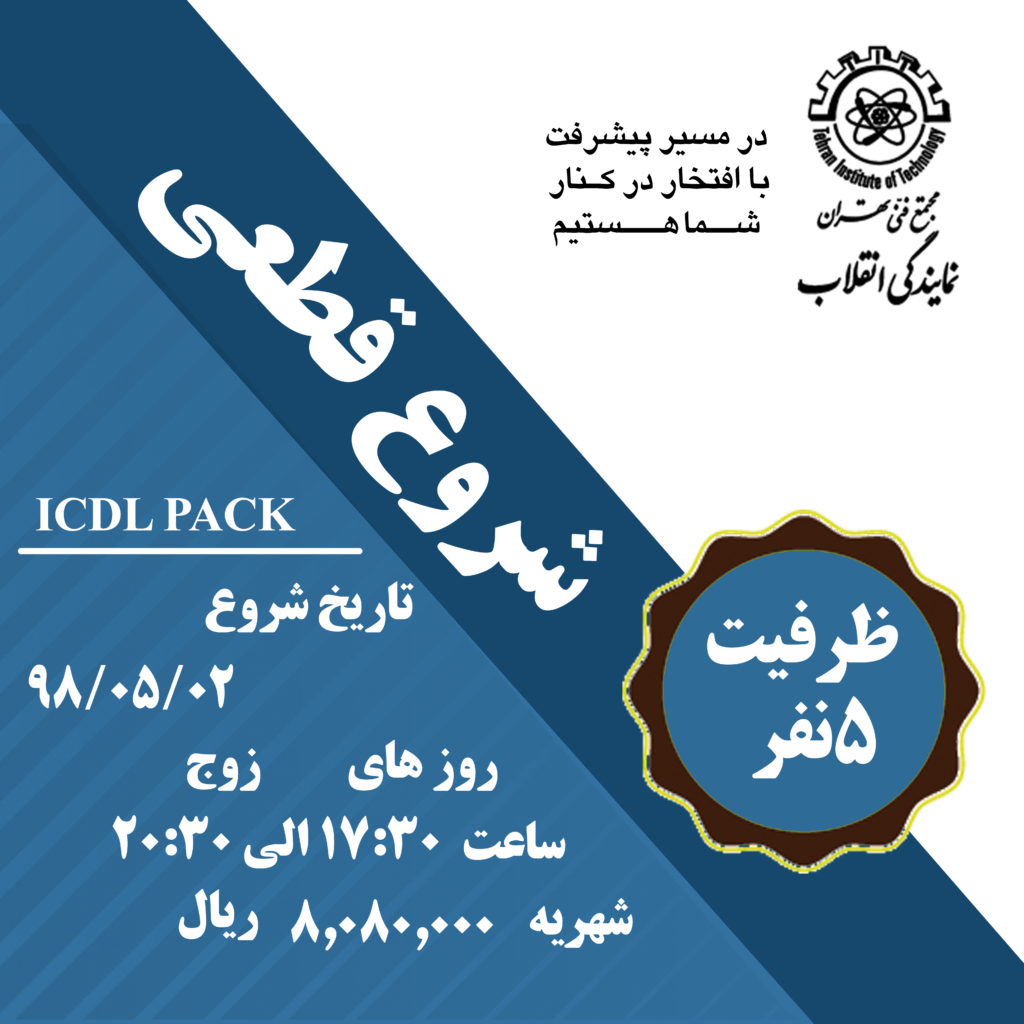 تکمیل ظرفیت آموزش پکیج کامل ICDL 2