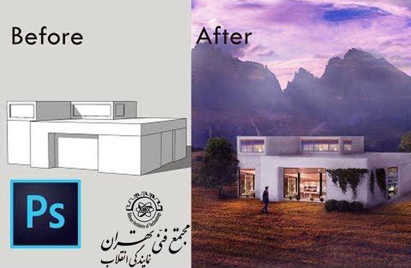 آموزش فتوشاپ برای معماری