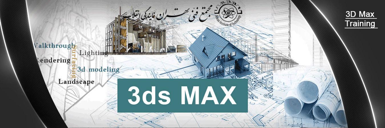 دوره های آموزش نرم افزار 3D Max