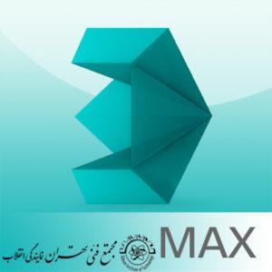 آموزش نرم افزار 3D Max در مجتمع فنی تهران